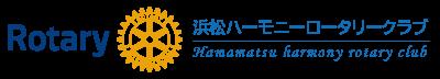 浜松ハーモニーロータリークラブ
